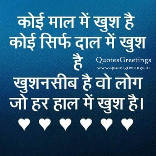 simple happy thoughts hindi whatsapp status and dp quotes greetings