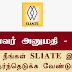 New Admission - 2019 : இலங்கை உயர் தொழிநுட்பவியல் கல்வி நிறுவகம் | SLIATE