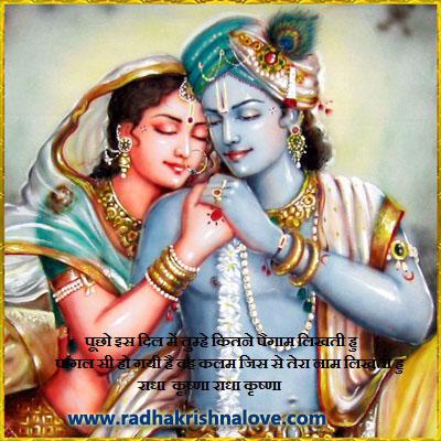 Whatsapp DP Radha Krishna