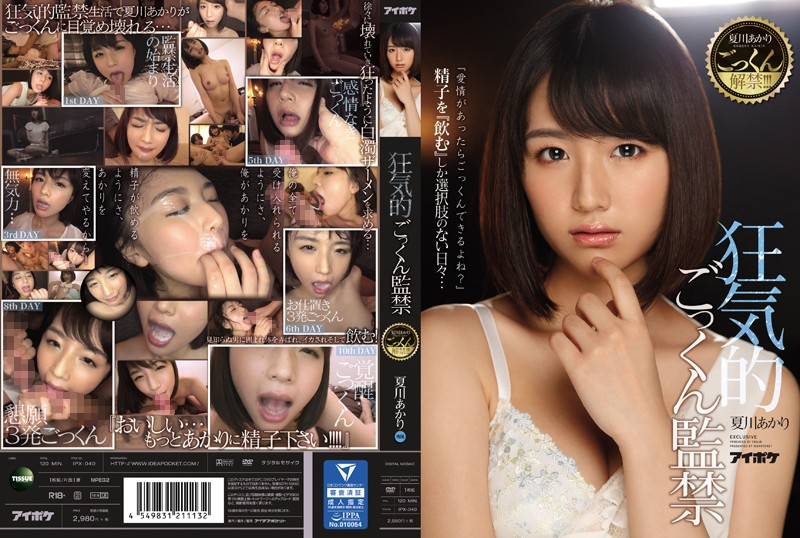 IPX-040 Natsukawa Akari Crazy Cum Confinement - 1080HD