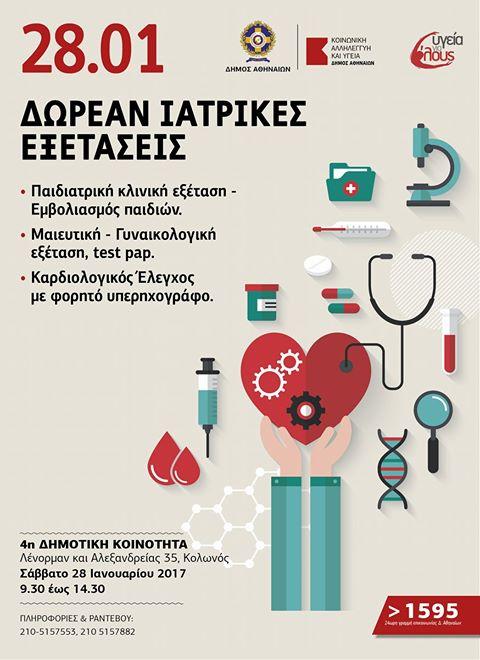 Δωρεάν νοσοκόμα ραντεβού ιστοσελίδα