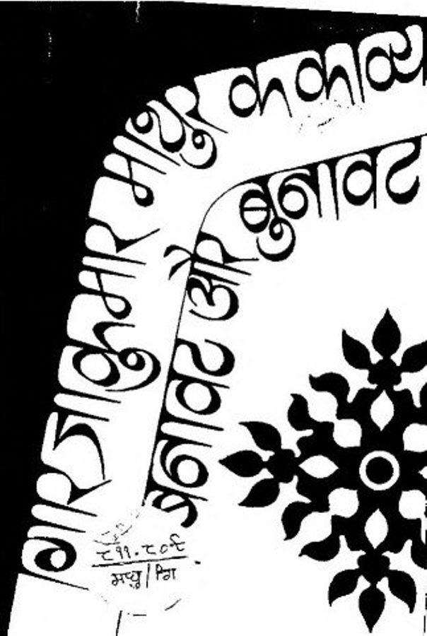 girijakumar-mathur-ke-kavya-ki-banavat-aur-bunavat-dr-madhu-maheshwari-गिरिजाकुमार-माथुर-के-काव्य-की-बनावट-एवं-बुनावट-डॉ-मधु-माहेश्वरी
