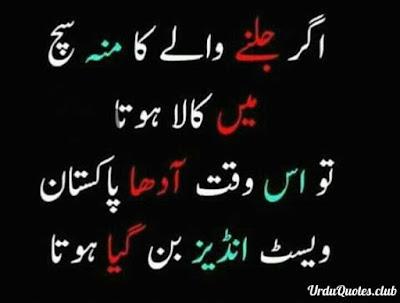 Agr jalnye walye ka moun sach mein kala hota tu iss waqt adha pakistan west indies ban gaya hota.