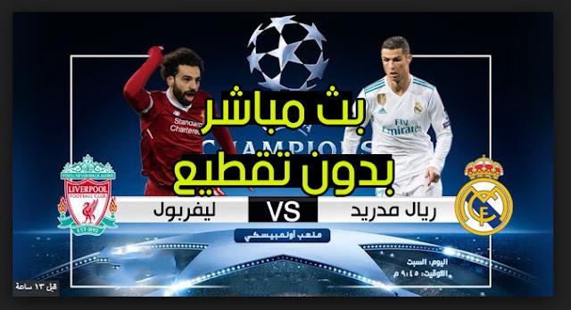 شاهد مباراة ليفربول وريال مدريد بث مباشر الان بدون توقف لجميع السرعات