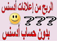 الربح من إعلانات ادسنس عن طريق وسيط إعلاني بكل سهولة أول شرح عربي لهذه الشركة الإعلانية