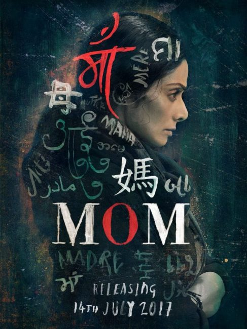 full cast and crew of bollywood movie Mom 2017 wiki, Sridevi, Sajal Ali, Akshaye Khanna story, release date, Actress name poster, trailer, Photos, Wallapper