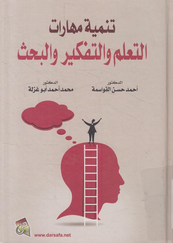 حل كتاب مهارات التعلم والتفكير والبحث