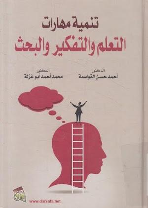 كتاب تنمية مهارات التعلم والتفكير والبحث