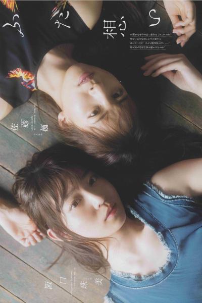 Tamami Sakaguchi 阪口珠美, Kaede Sato 佐藤楓, B.L.T. 2019.09 (ビー・エル・ティー 2019年9月号)