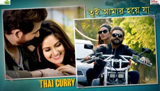 Tui Aamar Hoye Jaa Lyrics (তুই আমার হয়ে যা) Thai Curry