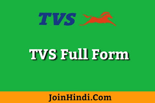 TVS Full Form― Full Form Of TVS In Hindi
