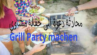 محادثة الدعوة الى حفلة شواء-Grill Party machen