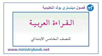 كتاب القراءة العربية للصف الخامس الابتدائي 2018-2019-2020-2021