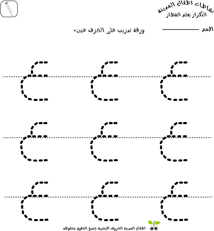 islam muslims real people real life real stories arabic alphabet alif ba ta tracing. Black Bedroom Furniture Sets. Home Design Ideas