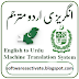 ENGLISH TO URDU TRANSLATION FREE WITHOUT INTERNET