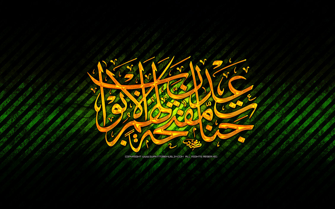 islamic 3d wallpaper