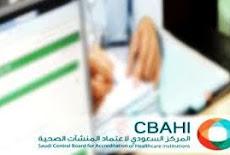 عشرات الوظائف أعلن عنها المركز السعودي لمختلف التخصصات للسعوديين الخريجين