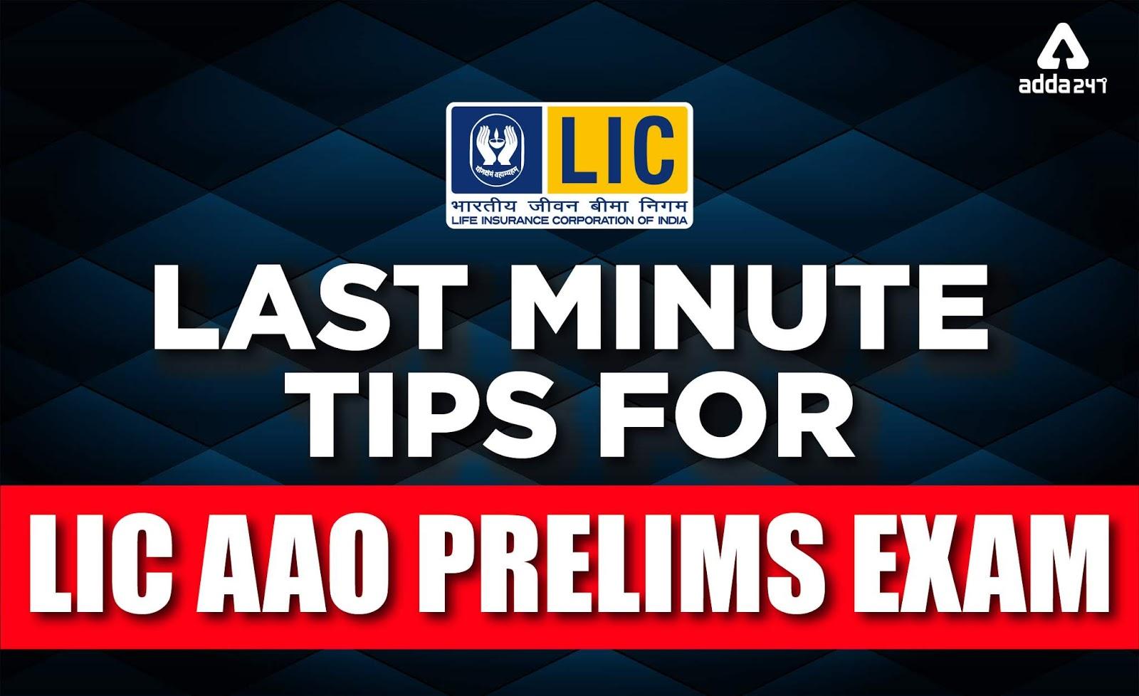 Last-Minute-Tips-For-LIC-AAO-Exam-2019