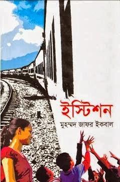 Station by Mohammad Zafar Iqbal (Boi Mela 2013)