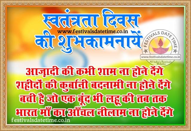 Independence Day Hindi Wallpaper, स्वतंत्रता दिवस हिंदी वॉलपेपर फ्री डाउनलोड