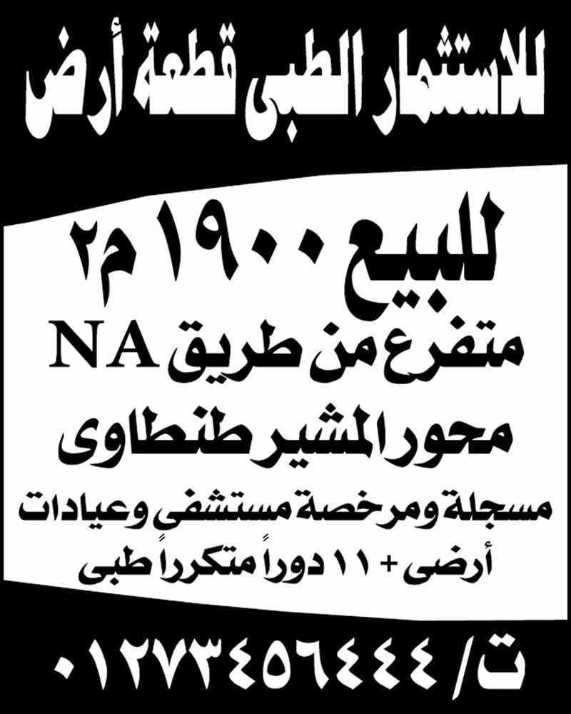 وظائف اهرام الجمعة اليوم 7 سبتمبر 2018 اعلانات مبوبة