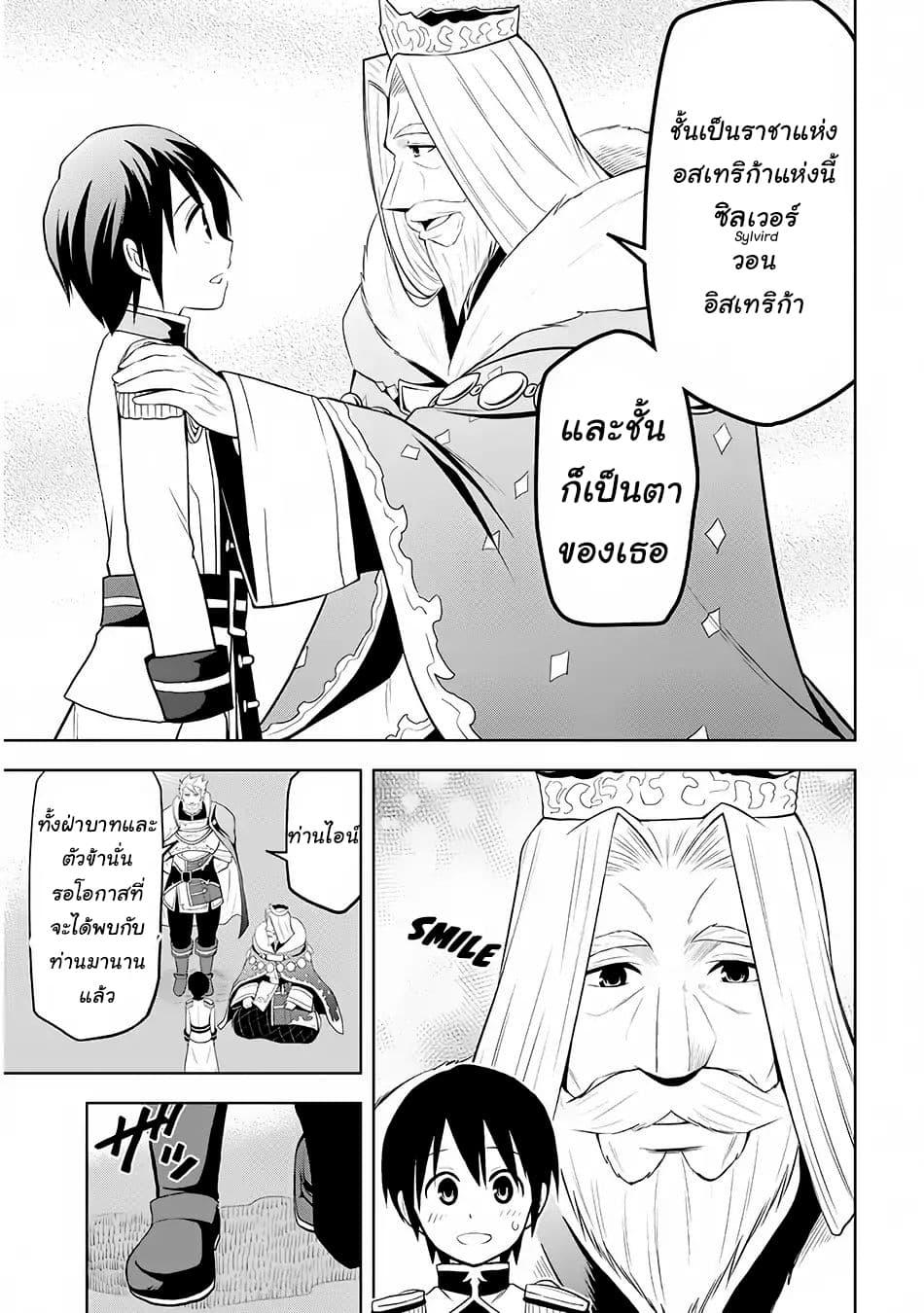 อ่านการ์ตูน Maseki Gurume Mamono no Chikara o Tabeta Ore wa Saikyou! ตอนที่ 4 หน้าที่ 3