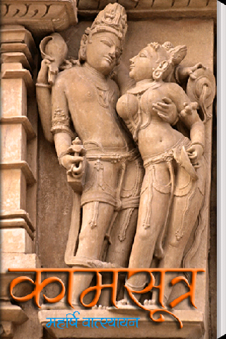 kamasutra full book pdf free download