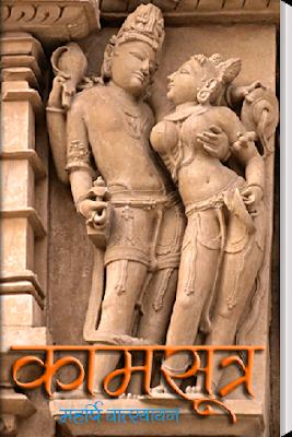 Kamasutra-Part-2-Maharshi-Vatsayayan-कामसूत्र-भाग-2-महर्षि-वात्सयायन
