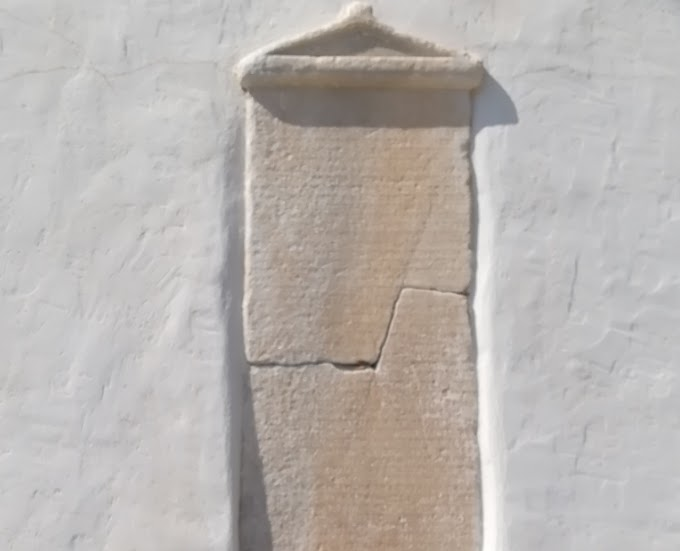 Επανεντοπίστηκε η χαμένη επιγραφή με κείμενο – κλειδί για την ιστορία του Αιγαίου