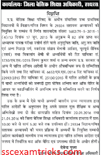 UP JRT Hathras Counseling News