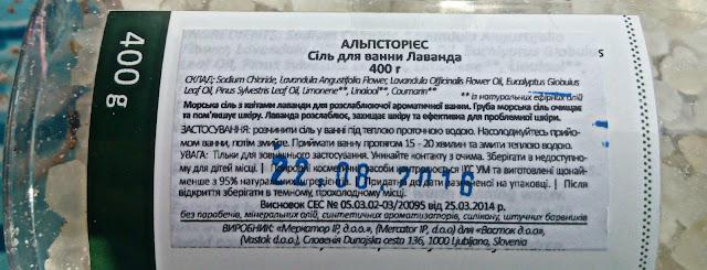 "АльпСториес Соль для ванн ""Лаванда"""