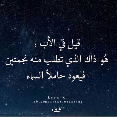 كلام عن الاب كلمات عن أبي مكتوبة علي صور مع حكم وادعية كلام نت