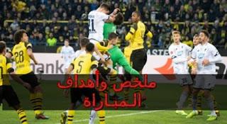 ملخص واهداف مباراة بوروسيا دورتموند ضد هوفنهايم في الدوري الألماني
