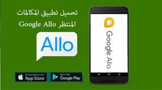 تحميل تطبيق المكالمات المنتظر Google Allo للاندرويد والايفون برنامج ينافس الوتساب