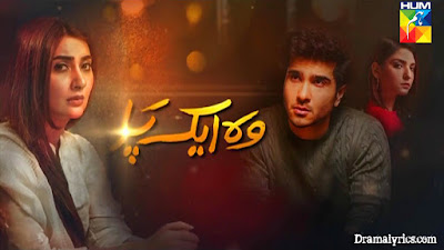 Wo Aik Pal OST Lyrics - Nabeel Shaukat & Ayesha Khan  | HUM TV