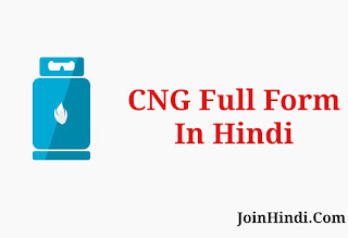 CNG Ki Full Form Kya Hai— CNG Full Form In Hindi