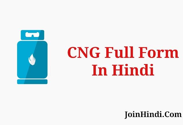 CNG Ki Full Form Kya Hai— CNG Full Form In Hindi