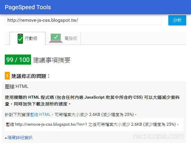 [教學] Blogger 如何移除 PageSpeed Insights 禁止轉譯 JavaScript、CSS 資源_303