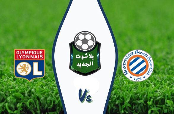 نتيجة مباراة ليون ومونبلييه اليوم الثلاثاء 15 سبتمبر 2020 الدوري الفرنسي