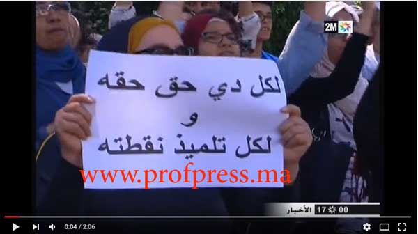 الرباط:احتجاجات على نتائج الامتحانات الجهوية و إعادة للتصحيح في شتنبر