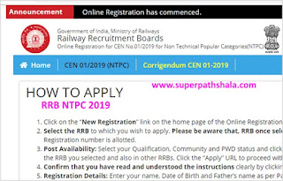 How to Apply RRB NTPC Recruitment 2019 | Railway Recruitment Board