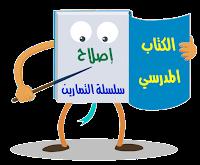 إصلاح تمارين الكتاب المدرسي: كتاب الرياضيات - الموسوعة المدرسية