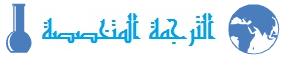 شركة الترجمة المتخصصه