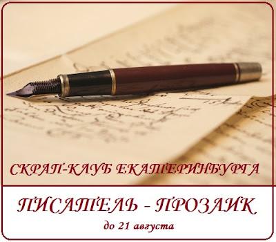 Писатель-прозаик. Задание до 21 августа