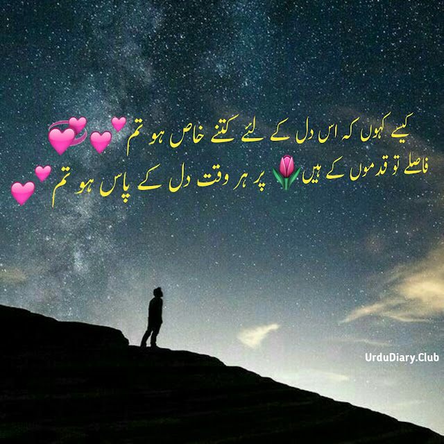 Aloneness Under Sky | Urdu Tanhai Poetry Kese kahoon k es dil k lia kitne khas ho tum  Faslay tu Qadmoon k hain per her waqat dil k pass ho tum