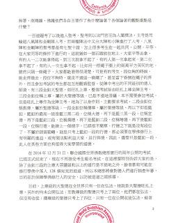 聯合國際世界佛教總部公告 (公告字第20170101號) 聖考結果公佈  | 第三世多杰羌佛, 福慧行, 佛教, 修行, 快樂人生