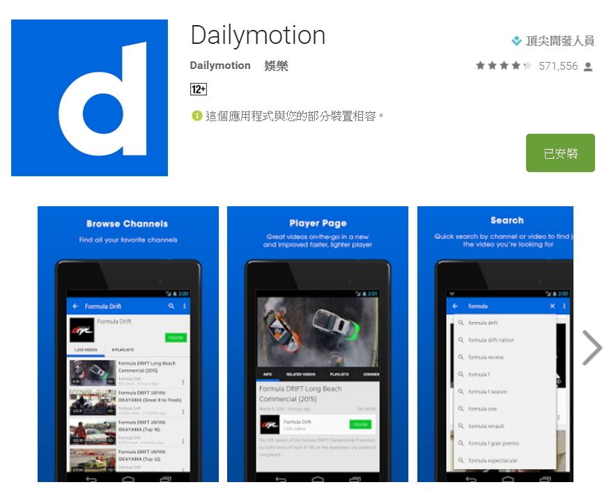 效率工作,愜意生活: Chromecast如何撥放Dailymotion