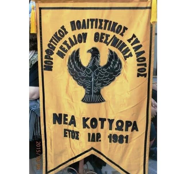 """Γεν. Συνέλευση πραγματοποιεί ο Πολιτιστικός Σύλλογος Μεσαίου """"Νέα Κοτύωρα"""""""