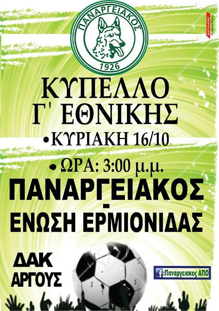Παναργειακός - Ένωση Ερμιονίδας την Κυριακή για το κύπελλο της Γ΄ Εθνικής