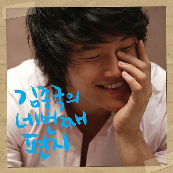kwang soo ji hyo noona dongsaeng relationship quotes